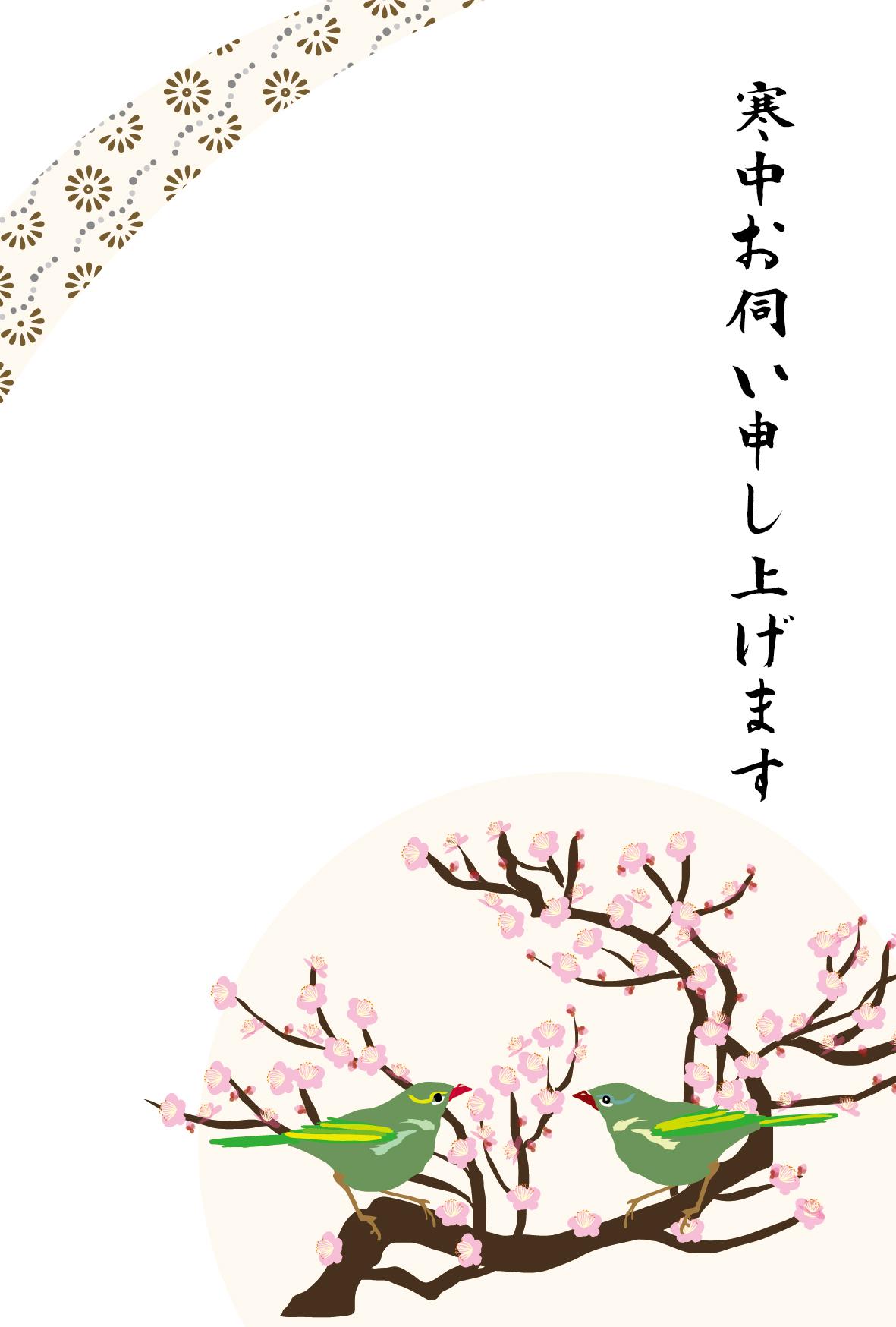 寒中見舞の書き方は?マナーと文例を紹介!!     Japan Treasure ...